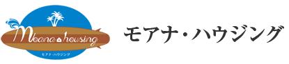株式会社 モアナ・ハウジング