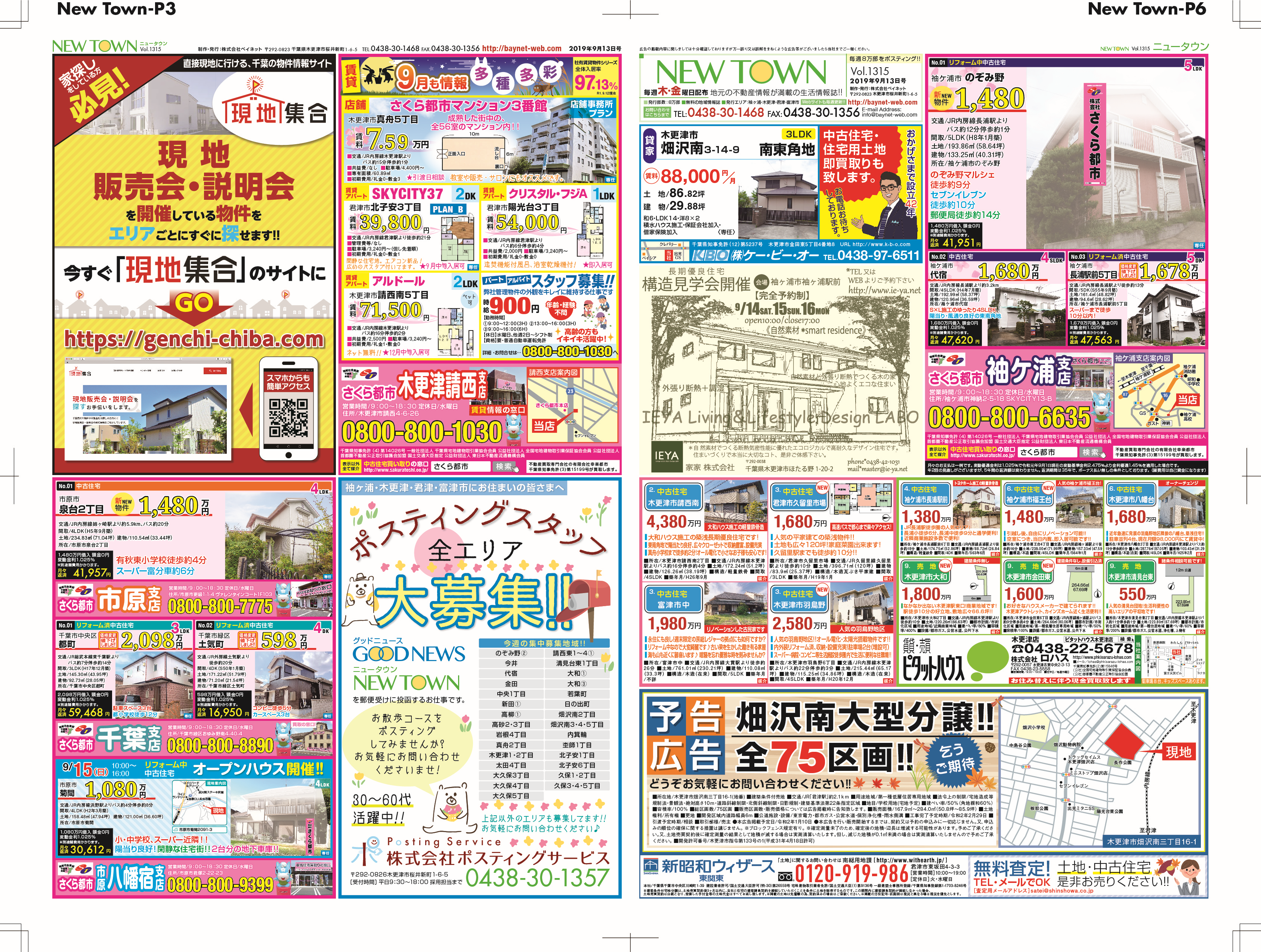 NEW TOWN 不動産合同チラシに掲載されました