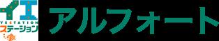 アルフォート 株式会社